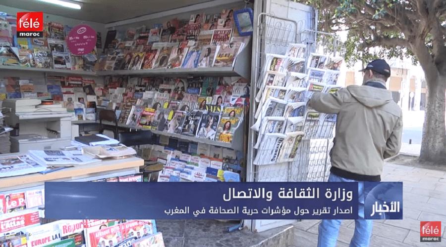 اصدار تقرير حول مؤشرات حرية الصحافة في المغرب