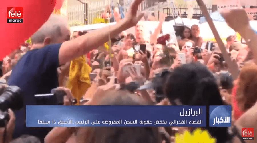 البرازيل: القضاء الفدرالي يخفض عقوبة السجن المفروضة على الرئيس الأسبق دا سيلفا