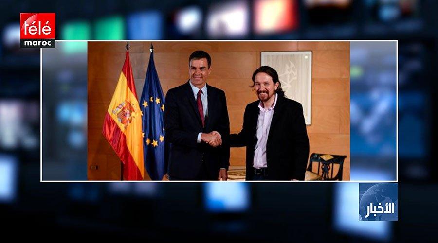 """إسبانيا..سانشيز: الاتفاق المبدئي مع حزب بوديموس """"ضروري وأساسي"""" لضمان تشكيل الحكومة الجديدة"""