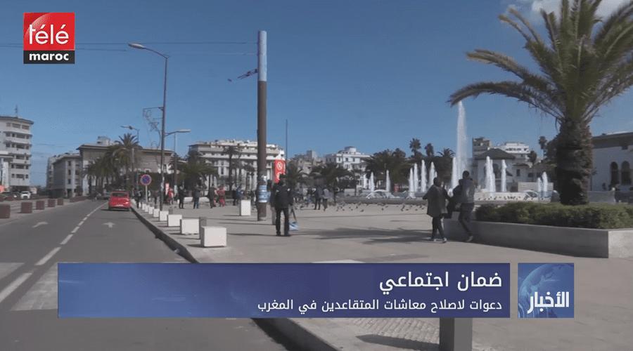 دعوات لاصلاح معاشات المتقاعدين في المغرب