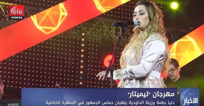 فيديو .. دنيا بطمة وزينة الداودية يلهبان حماس الجمهور في السهرة الختامية
