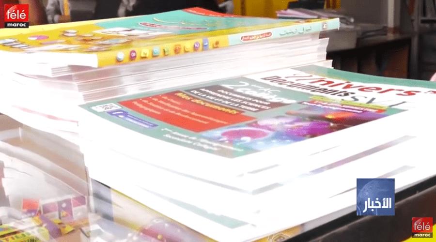 بعد أسبوع على الدخول المدرسي.. كتبيون يشتكون من غياب بعض المقررات التعليمية