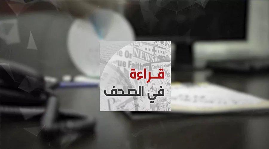 قراءة في أبرز عناوين الصحف الوطنية والدولية ليوم الجمعة 24 نونبر