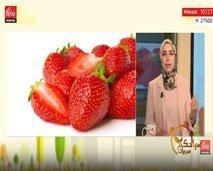 منافع الفواكه الحمراء مع أسماء زريول