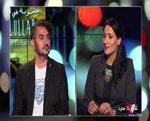 ثقافة بلا حدود : المخرج المغربي هشام العسري, يتحدث عن فيلمه الجديد وعن مشاركاته السينمائية الدولية
