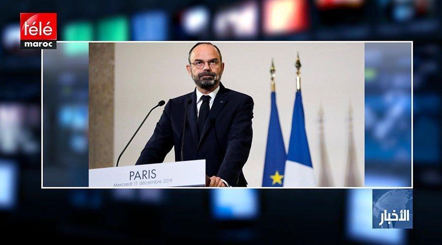 رئيس الحكومة الفرنسية يكشف تفاصيل مشروع نظام التقاعد في اليوم السابع  من الإضراب