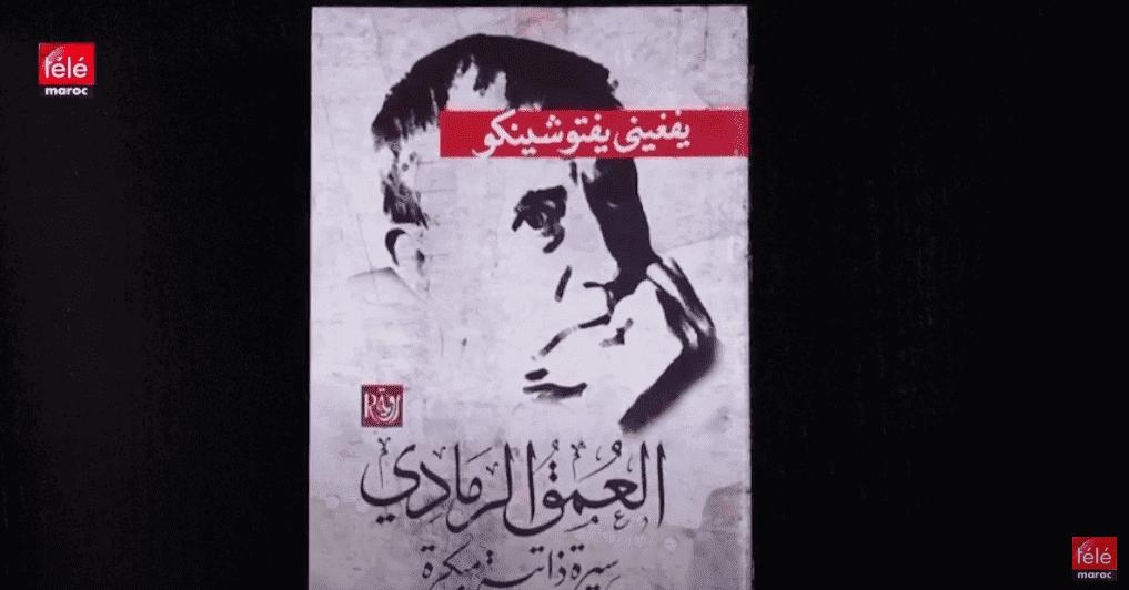 """كتاب اليوم : """"العمق الرمادي"""" للشاعر الروسي """"يفغيني يفتوشينكو """""""