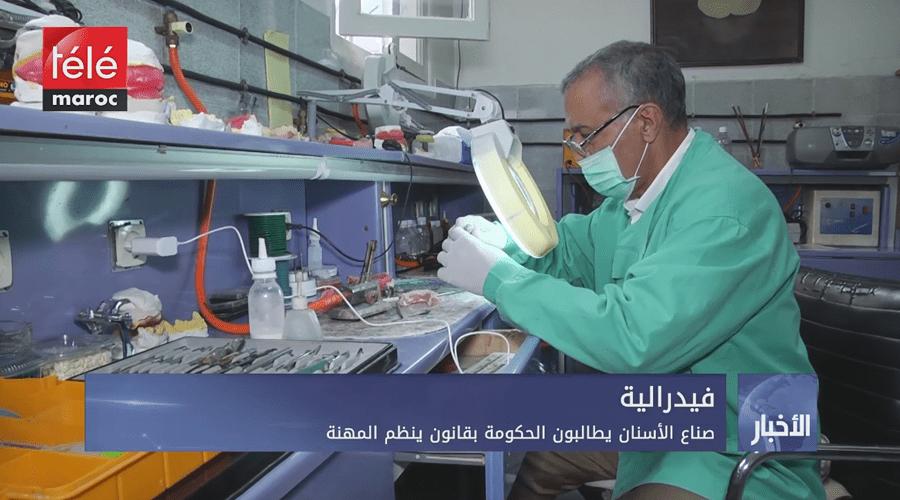 صناع الأسنان يطالبون الحكومة بقانون ينظم المهنة