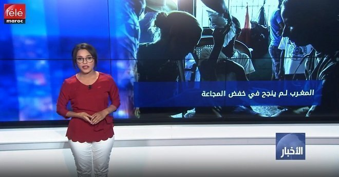 الفاو: مليون و 400 ألف مغربي يعانون من الجوع