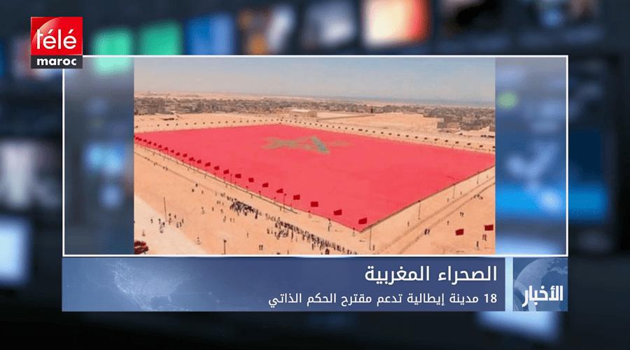 18 مدينة إيطالية تدعم مقترح الحكم الذاتي للصحراء المغربية