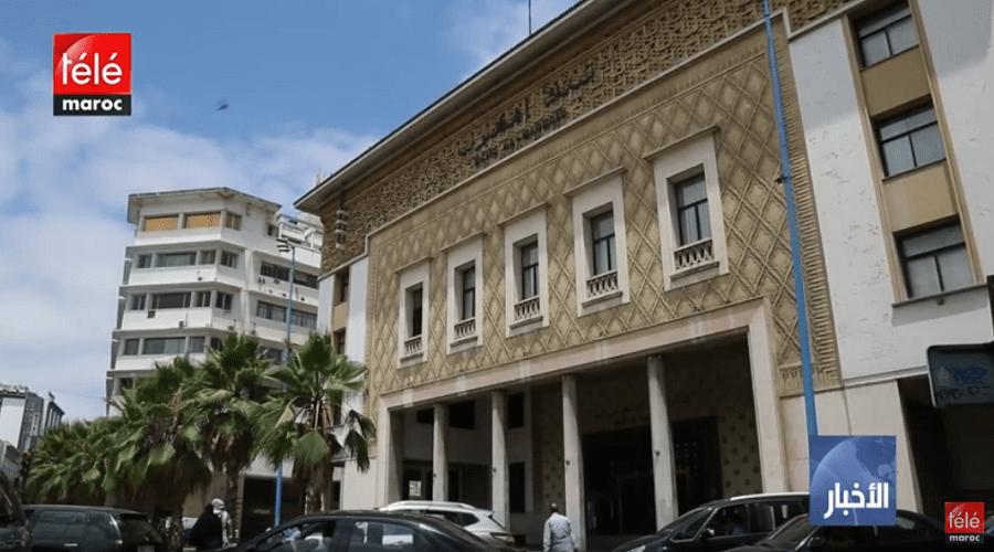 بنك المغرب يعلن عن الإجراءات المتعلقة بإعادة التمويل في برنامج دعم المقاولات