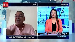 مؤشرات اقتصادية: وضعية قطاع الصناعة في المغرب وماهي الإستراتيجية المعتمدة في ظل جائحة كورونا