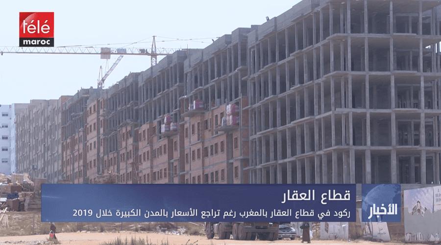 ركود في قطاع العقار بالمغرب رغم تراجع الأسعار بالمدن الكبيرة خلال 2019