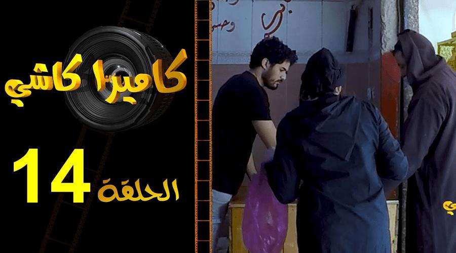 تجربة إجتماعية: متشرد ومتسولة يختبران ردود أفعال المغاربة