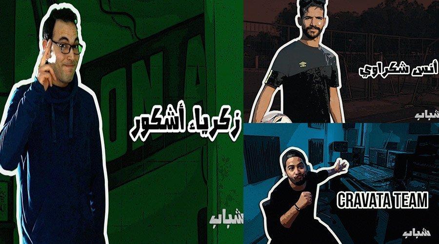 """ما لا تعرفونه عن كل من زكرياء صاحب صوت """"ديابلو""""و أنس الشكراوي لاعب كرة قدم محترف و مجموعة """"GRAVATA"""""""