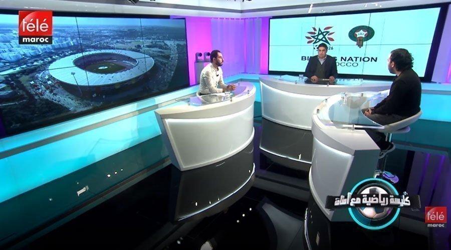 حلقة كاملة عن ملف ترشيح المغرب لتنظيم كاس العالم 2026