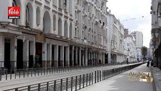 مدينة وذاكرة: نعيد ترتيب التطورات المعمارية التي عرفتها حاضرة المغرب الكبرى، مدينة الدار البيضاء