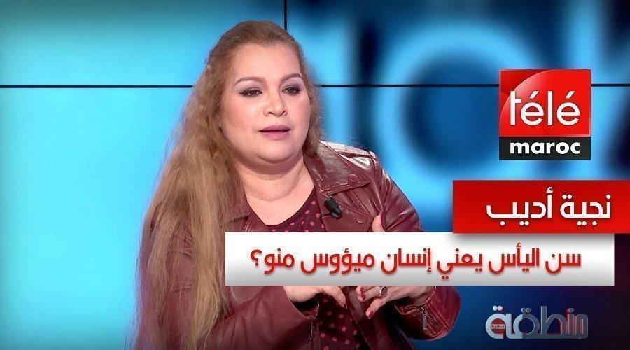 """غضب في بلاطو """"منطقة محظورة"""".. نجية أديب تثور على كلمة سن اليأس"""