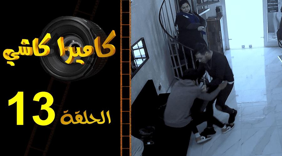 بزاف ديال الخلعة ومواقف وأحداث غريبة فالصالون تابعونا للنهاية