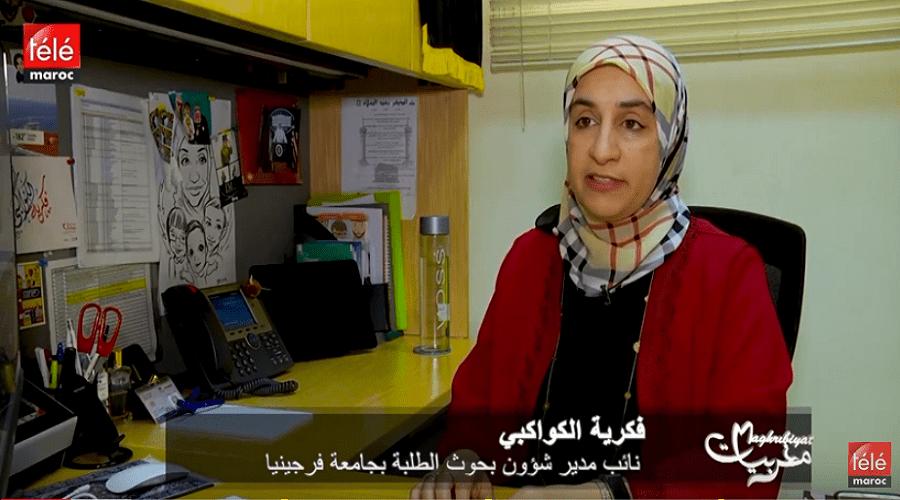 مغربيات: فكرية الكواكبي.. قصة مغربية حققت الاندماج والنجاح في قطر